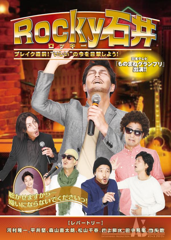 Rocky石井