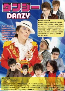DANZY(ダンジー)