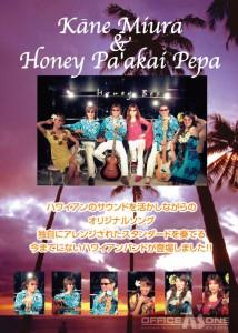 Honey Pa'akai Pepa(はにーぱあかいぺぱ)