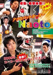 Naoto(なおと)