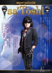 saToshI(さとし)