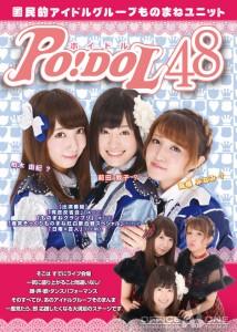 PO!DOL48(ポイドル48)