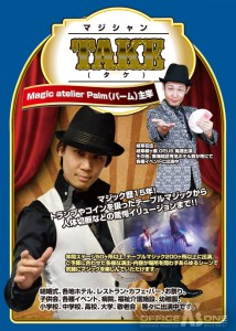 TAKE(タケ)